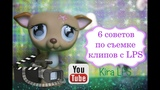LPS 6 Советов По Съемке Клипов с LPS