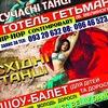 Танцювальний-Клуб GLORIA DANCE м.Львів