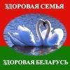 Здоровая Семья - Здоровая Беларусь