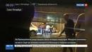 Новости на Россия 24 • В Санкт-Петербурге водитель сбил пешеходов: один человек погиб, трое ранены