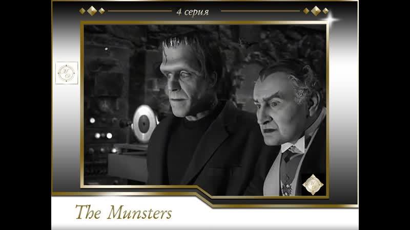 The Munsters - S01E04 - Rock-a-bye Munster/ 4 серия Малыш Монстр