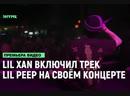 LIL XAN включил трек LIL PEEP AWFUL THINGS на своём концерте Рифмы и Панчи