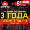 8 Июня @ 3 Года Geometria.ru (Феодосия) @ Banzai