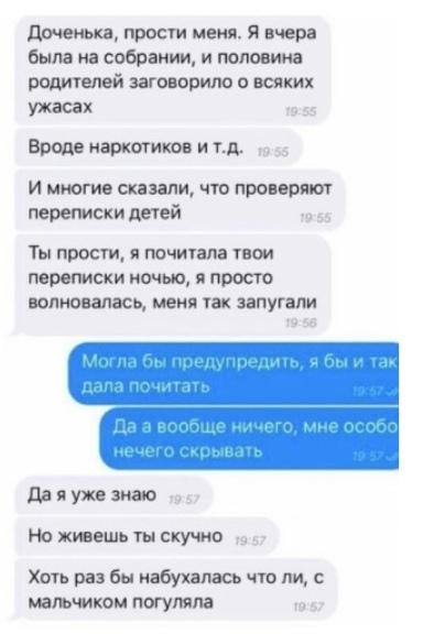 Мама наивная