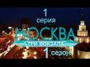 Москва Три вокзала 1 сезон 1 серия Билет в один конец