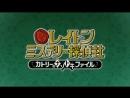 Layton Mystery Detective Agency Трейлер в озвучке AlexFilm
