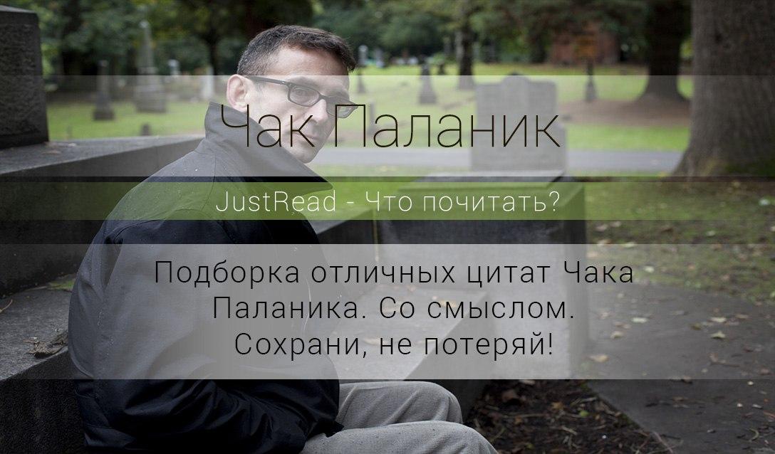 35 главных цитат Чака Паланика