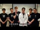[VIDEO MESSAGE] 180502 Сообщение B.A.P в честь предстоящего концерта «B.A.P 2018 LIVE [LIMITED] IN TAIPEI»