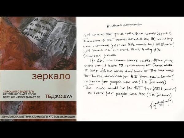 Книга ТБДжошуа ЗЕРКАЛО Пётр