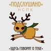 Подслушано НСПК (Новороссийск)