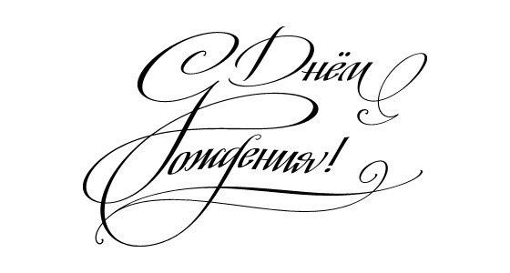 Красивый шрифт поздравления с днем рождения 30