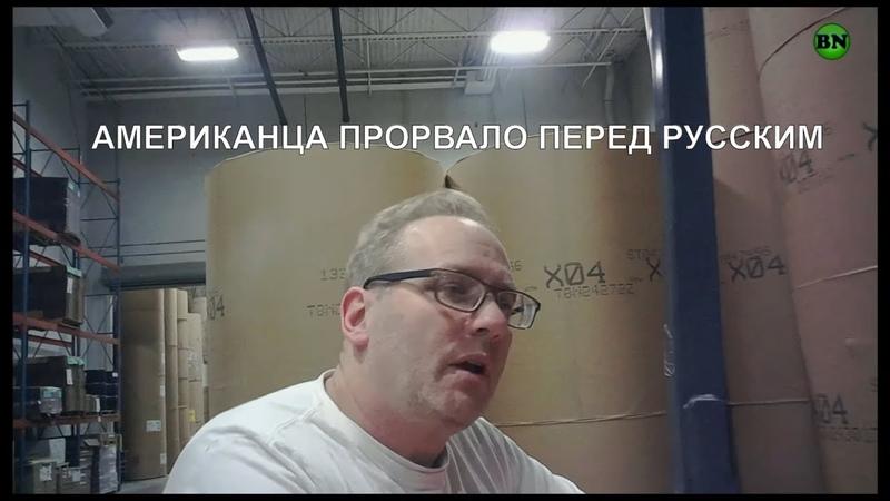 США. Американца прорвало во время интервью с Русским / Знания малоизвестные факты / блогер бн / блог