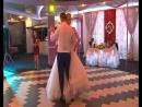 Наш свадебный танец - 05.08.2016!