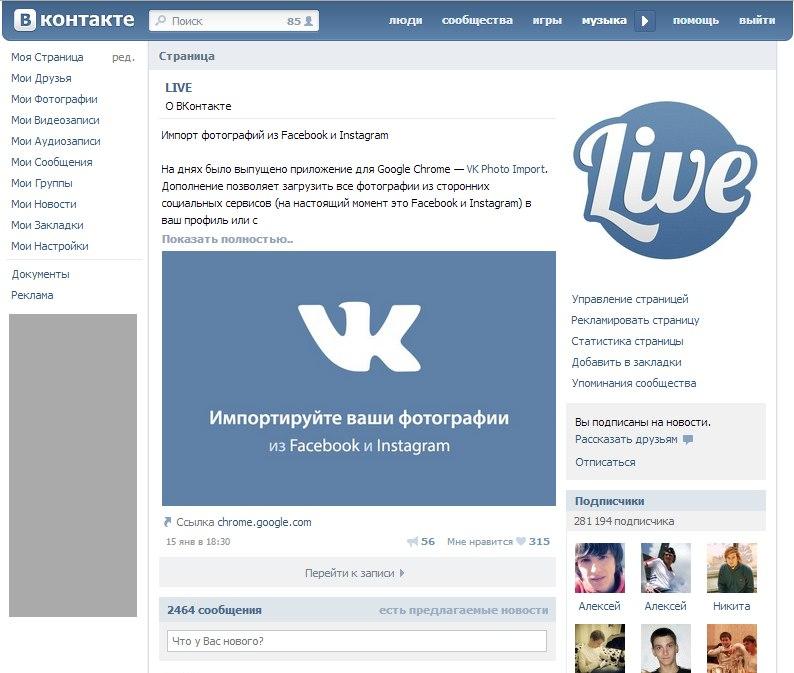 как заблокировать рекламу вконтакте - фото 6