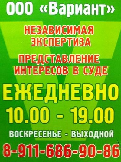 Вариант Автоюрист, 5 сентября , Архангельск, id228462868
