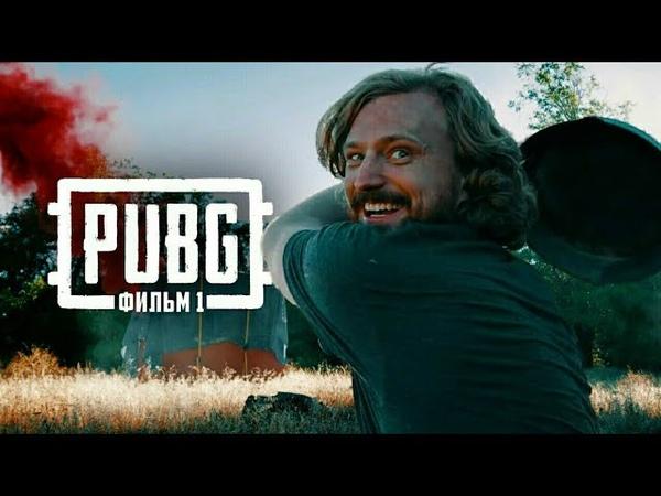 PUBG FILM   PUBG ФИЛЬМ (ДВЕ ЧАСТИ)
