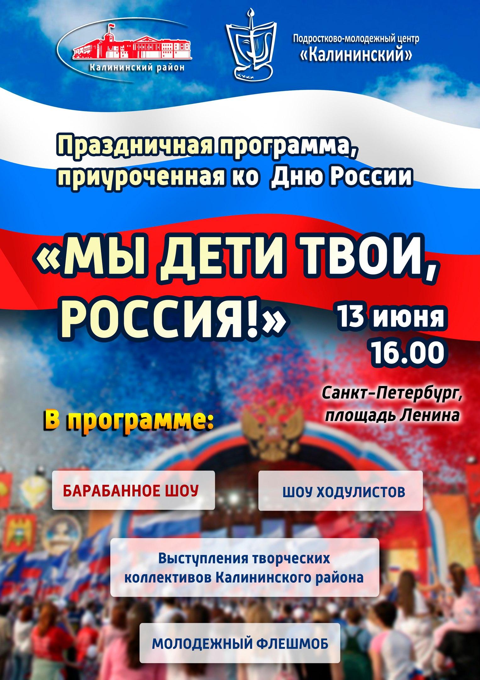 День России отметят в Калининском районе праздничной молодежной программой