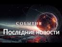 События. TVC 16.07.18 Последний выпуск 16.07.2018