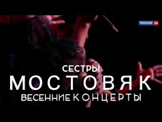 Наши Концерты в Улан-Удэ и Чите