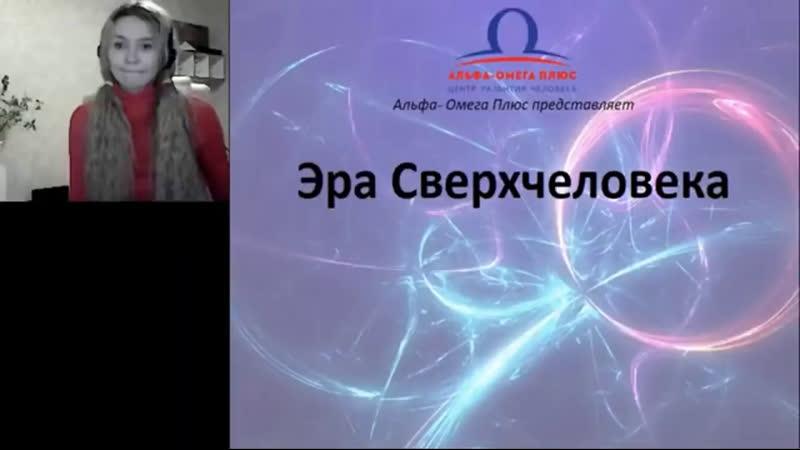 """Юджиния Квант Запись вебинара """"Коррекция деструктива"""""""