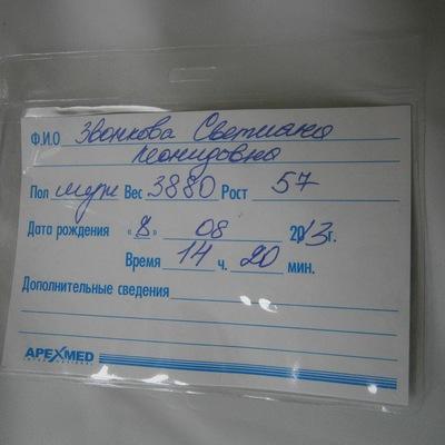 Света Агафонова, 13 февраля 1986, Тюмень, id35773071