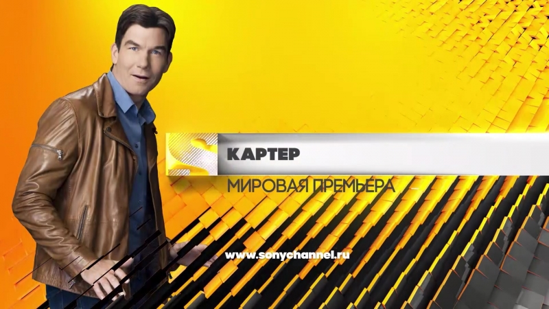 «Картер» — мировая премьера скоро на Sony Channel