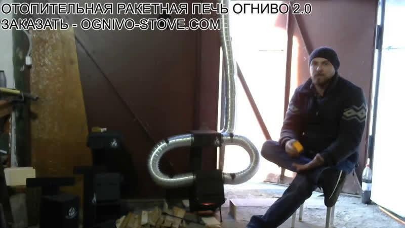 Ракетная печь ОГНИВО, Хозяин всего за 4490 рублей Конкурс за репост