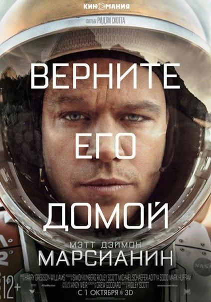 Марсианин (2015) ???? Золотой глобус