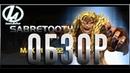 Саблезубый обзор Марвел Битва Чемпионов Marvel contest of champions Sabretooth Review