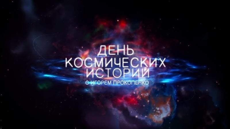 День космических историй. Выпуск 12 (04.11.2018).