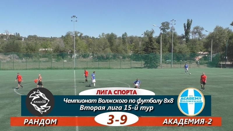 Вторая лига. 15-й тур. Рандом - Академия-2 3-9 ОБЗОР