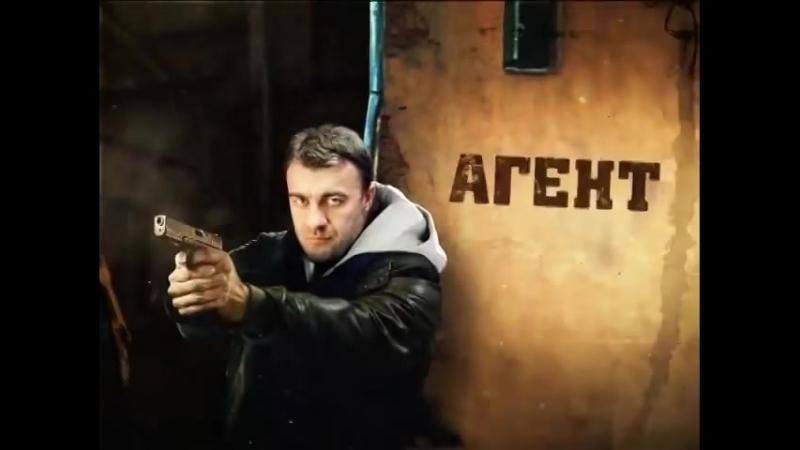 Агент национальной безопасности (анонс на 5 канале)