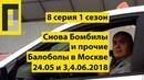 Раскрытие темы про таксистов и прочих автохамов в Москве Восьмое видео 18