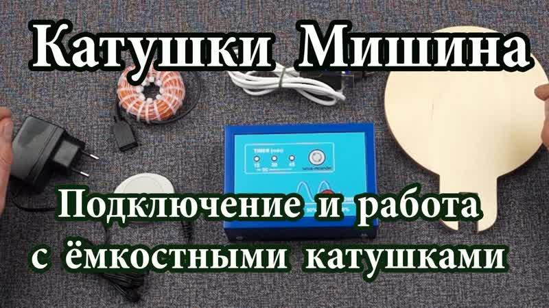 Катушки Мишина LIVE SINUS подключение и работа с емкостными катушками
