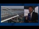 """Корреспондент """"Вестей"""" в прямом эфире проехал через весь Крымский мост"""
