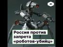 Россия против роботов-убийц   ROMB