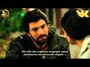 Отрывок 22 серии Грязные деньги и любовь Geçit 22 bölüm Kara Para Aşk