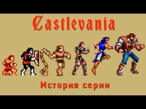 Castlevania - история серии. Часть 1