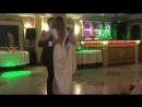 Первый танец жениха и невесты