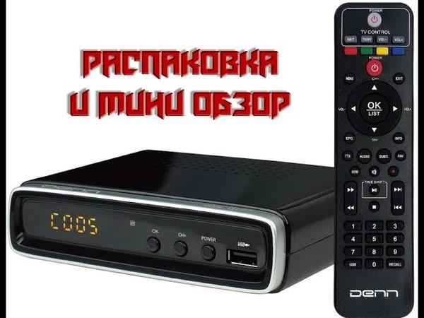 Приставка для цифрового ТВ DENN DDT202. Распаковка и мини обзор.
