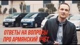 Про Армению. Покупка продажа - условия. Вопросы - ответы.  Toyota. Brevis  Mark X
