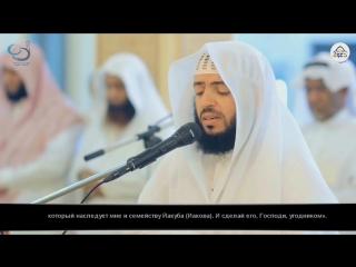 Вади аль Йемени Сура 19 Марьям 1-15[720P HD]