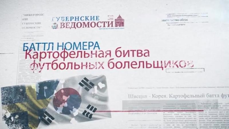 Анонс газеты
