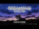 Kyoukaisenjou no Horizon Горизонт на Границе Пустоты - тизер BD-бокса.