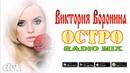 ПРЕМЬЕРА ПЕСНИ! Вика Воронина - Остро (Radio Mix)