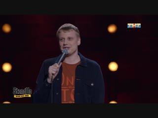 Stand Up: Слава Комиссаренко - Я горжусь, что я - Белорус