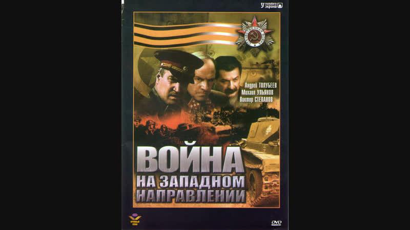 Война на западном направлении 3 серия (1990)