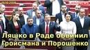 Ляшко в Раде обвинил Гройсмана и Порошенко 19.10.2018