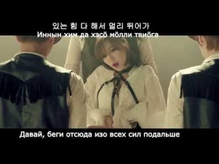 [MV] 브라운아이드걸스 (Brown Eyed Girls)  - KILL BILL(킬빌, Убить Била) [Rus Sub] (рус. саб.)