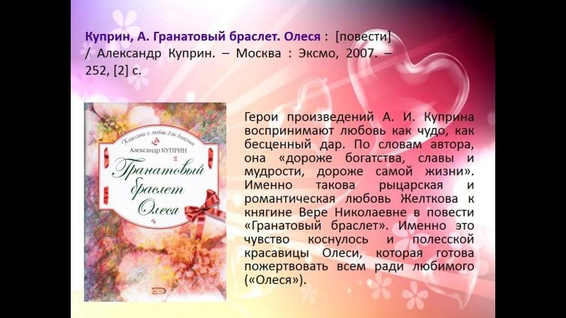 7 книг о любви для подростков » Freewka.com - Смотреть онлайн в хорощем качестве